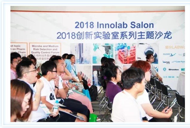 LabWorld China 2018主题沙龙好评如潮