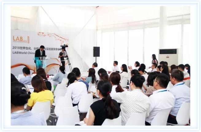 LABWorld China 2018 主题论坛高度参与