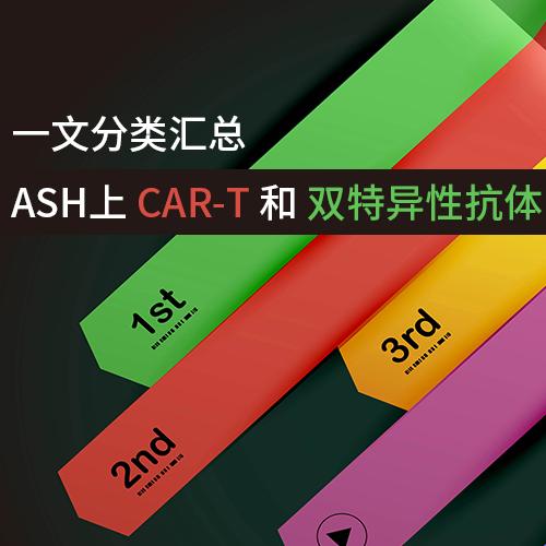 一文分类汇总ASH上CAR-T和双特异性抗体的主要最新进展