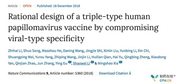我国科学家研制出第三代HPV疫苗