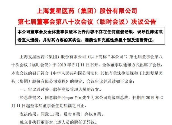 复星医药聘任Hequn Yin先生为高级副总裁