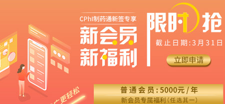 CPhI制药通新签专享,新福利限时抢购
