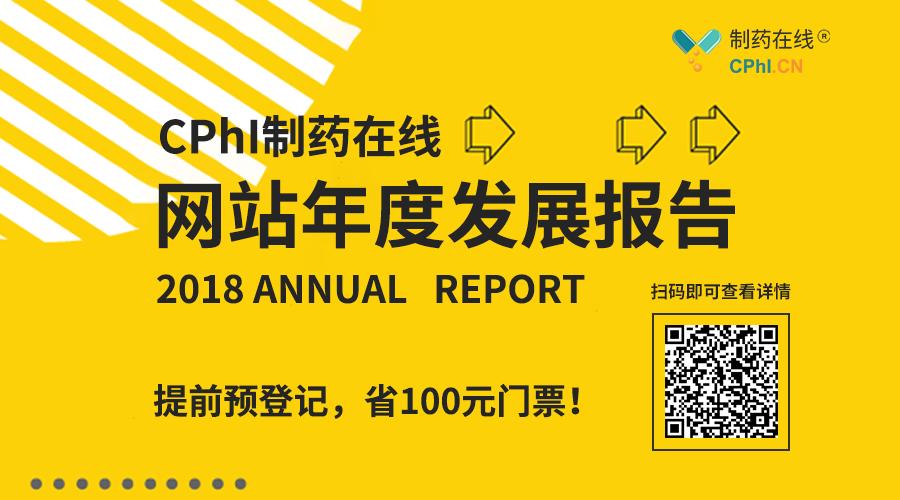 CPhI制药在线2018年度发展报告