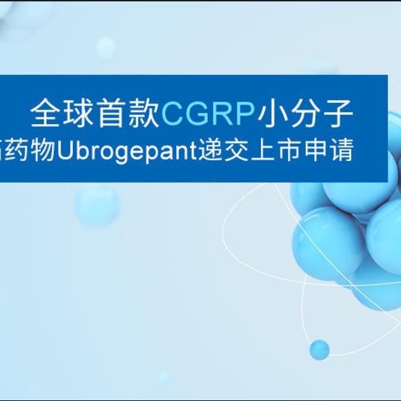 全球首款CGRP小分子偏头痛药物Ubrogepant递交上市申请