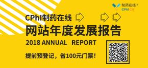 CPhI制药在线 | 2018年度发展报告