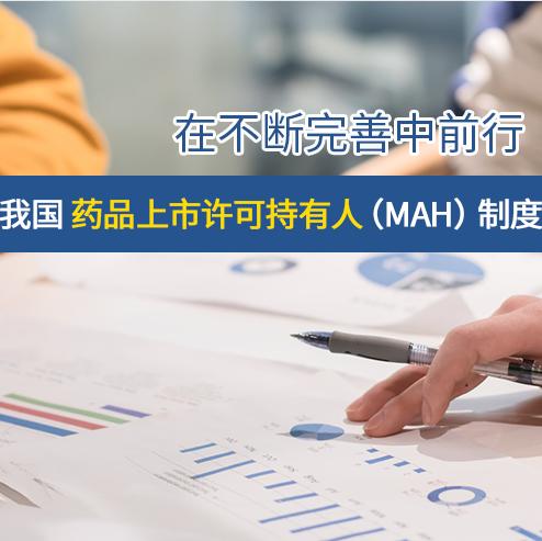 在不断完善中前行:剖析我国药品上市许可持有人(MAH)制度优点与现有问题