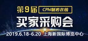 CPhI制药在线第9届买家采购会
