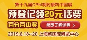 CPhI制药原料中国展预登记送20元话费