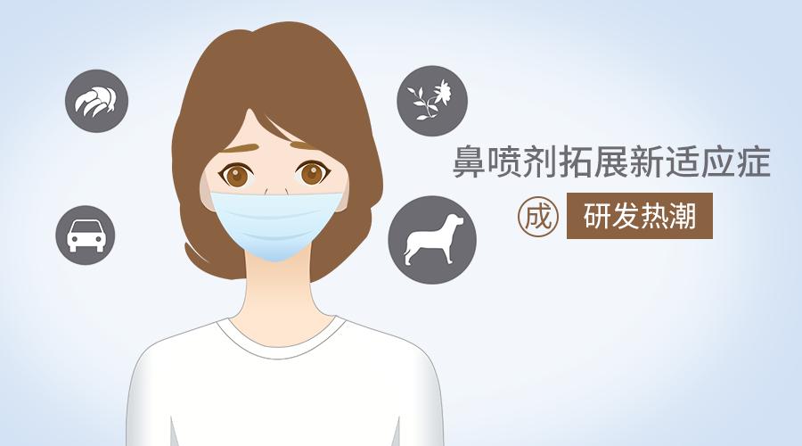 鼻喷剂拓展新适应症成研发热潮