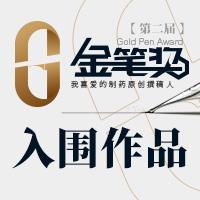 金笔奖 | 创新10年:中国医药行业迎来重大转折点