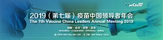 会后报道——2019(第七届)疫苗中国领导者年会