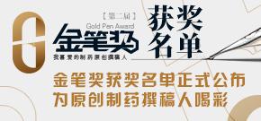 第二届金笔奖获奖名单公布 为原创撰稿人喝彩!