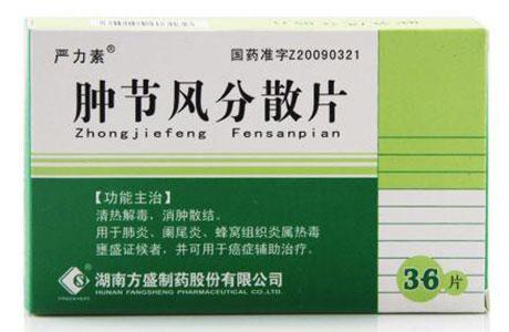 肿节风分散片是激素吗