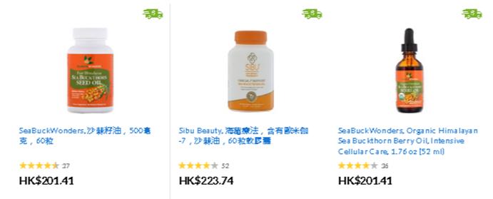 美国Iherb.com网站在售的各种不同类型的沙棘油产品