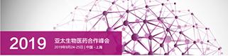 2019亚太生物医药合作峰会最终告示之路演集锦