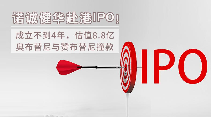 诺诚健华赴港IPO