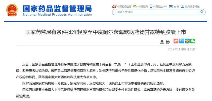 上海绿谷1类新药批准上市