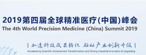 第四屆全球精準醫療(中國)峰會