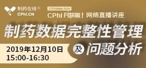 CPhI开讲啦 | 万博manbetx客户端行业数据完整性管理