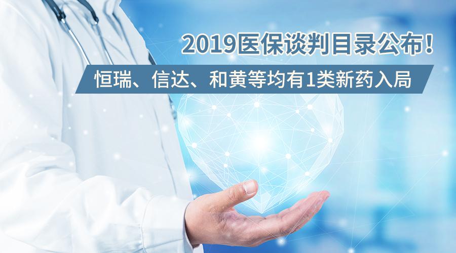 2019医保谈判目录公布