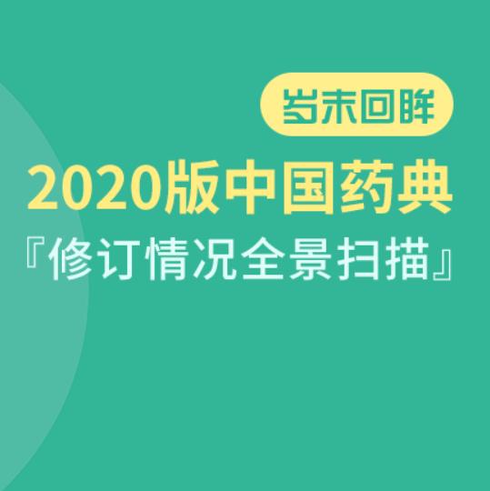 岁末回眸,2020版中国药典修订情况全景扫描