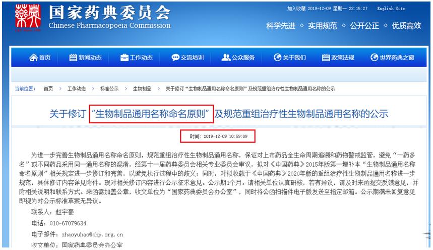 2020版《中国药典》重组治疗性生物制品命名原则拟修订