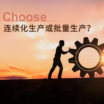 选择:连续化生产或批量生产?