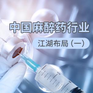 中国麻醉药行业的江湖布局(一)