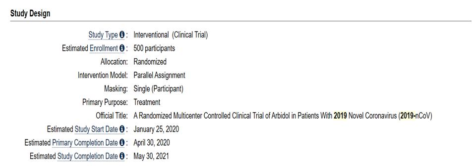 临床试验信息要点