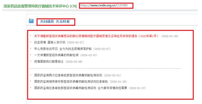 CMDE建设了一个汇总网页