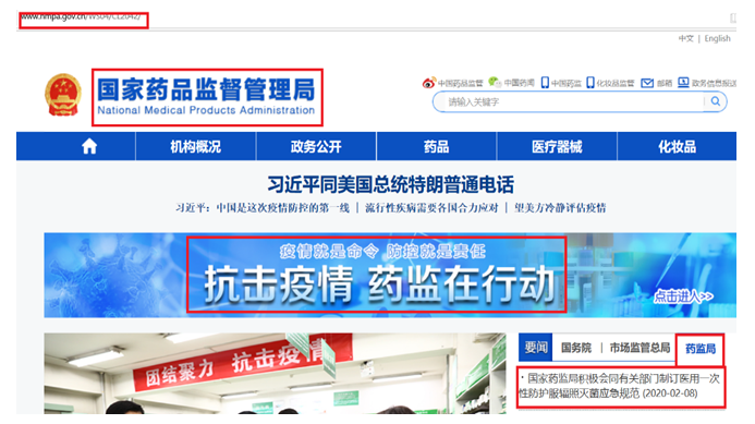 中国国家药品监督管理局