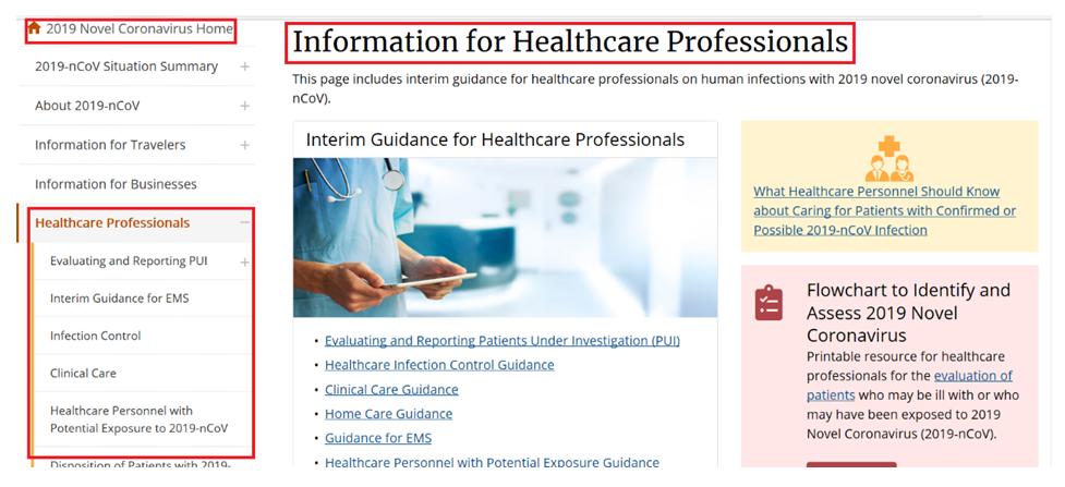 健康防护专业人员需要信息