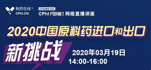 直播 | 2020中国原料药进出口新挑战