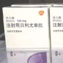 红斑狼疮新药「贝利尤单抗」新适应症申报上市!
