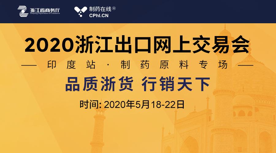 2020浙江出口网上交易会-原料药专场