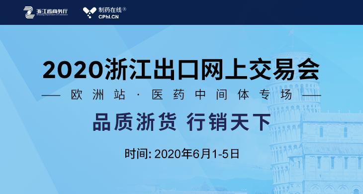 2020浙江出口网上交易会-欧洲站医药中间体专场