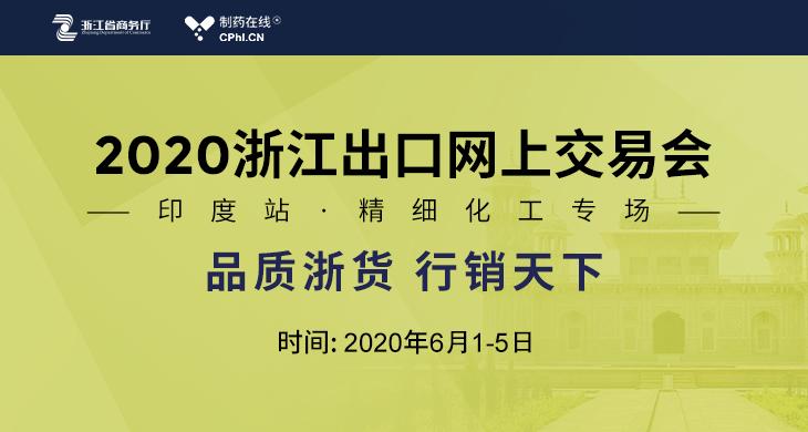 2020浙江出口网上交易会-印度站精细化工专场