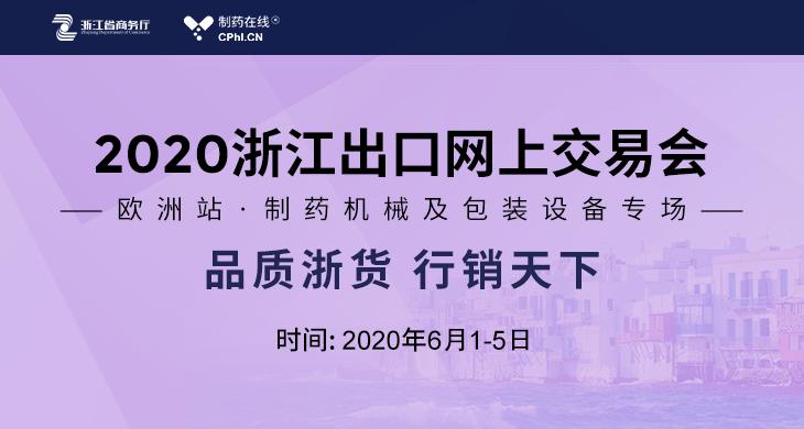 2020浙江出口网上交易会-欧洲站制药机械及包装设备专场
