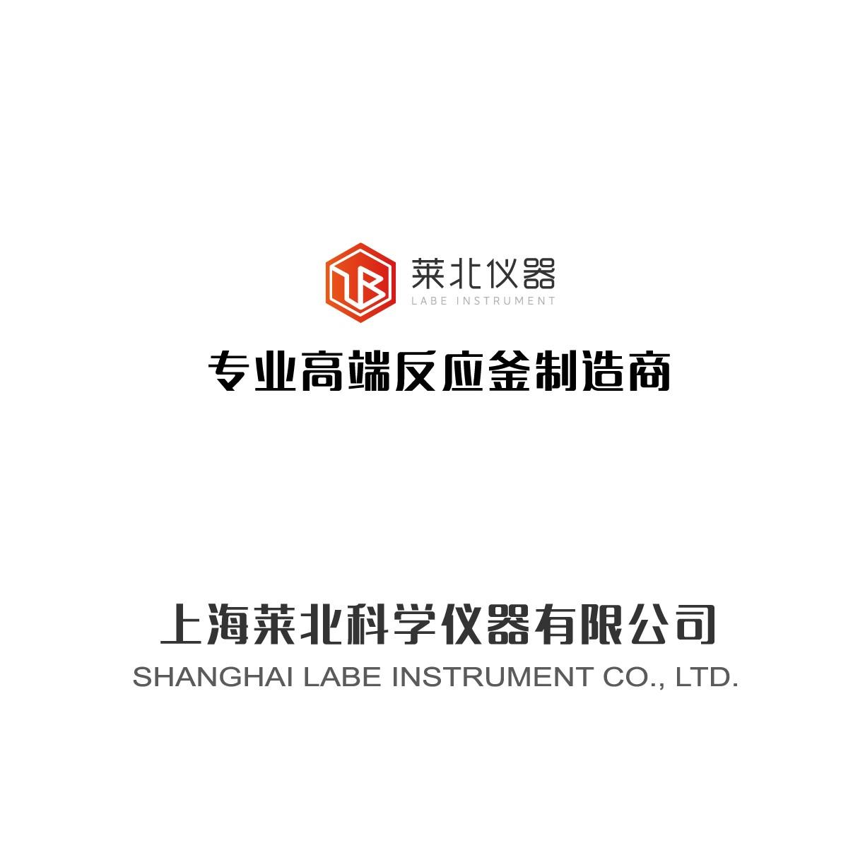上海莱北科学仪器manbetx体育软件下载 -VEC在线工厂秀