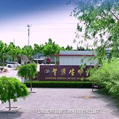 山东滨州智源生物科技manbetx体育软件下载 -VEC在线工厂秀
