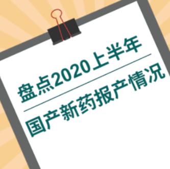 盤點2020上半年國產新藥報產情況:5款1類化學新藥、2款PD-1單抗、2款CAR-T產品首次報產