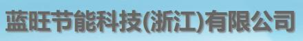 蓝旺节能科技(浙江)有限公司-VEC展商网络推介会