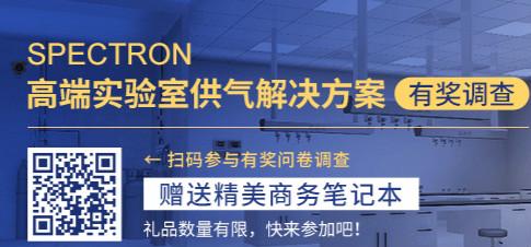 SPECTRON高端实验室供气解决方案有奖调研