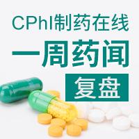 一周药闻复盘 | CPhI制药在线(8.3-8.7)