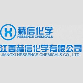 江西赫信化学有限公司
